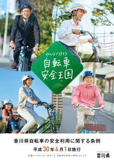 Bicycle00.jpg