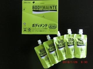 大塚製薬Bode Mainte.jpg